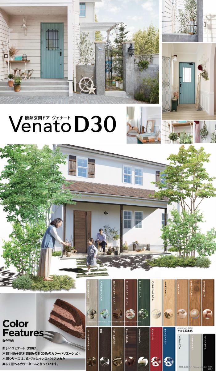 ヴェナートD30