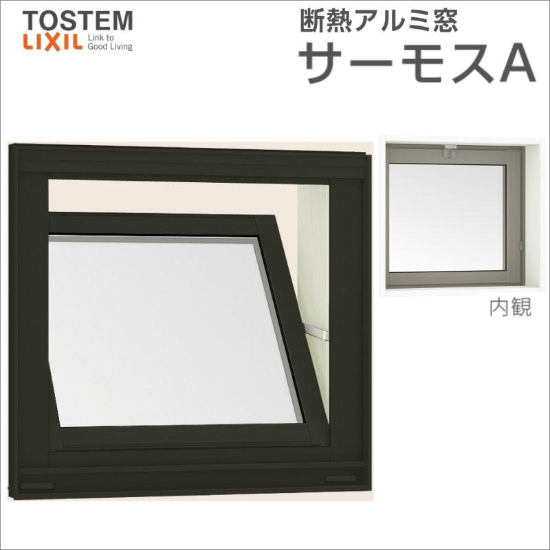 LIXIL 内倒し窓 サーモスA サッシ寸法 16503 W1690×H370mm 複層ガラス