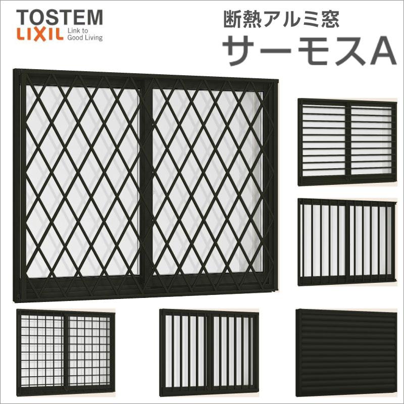 LIXIL 面格子付引違い窓 2枚建て サーモスA サッシ寸法 11905 W1235×H570mm 複層ガラス