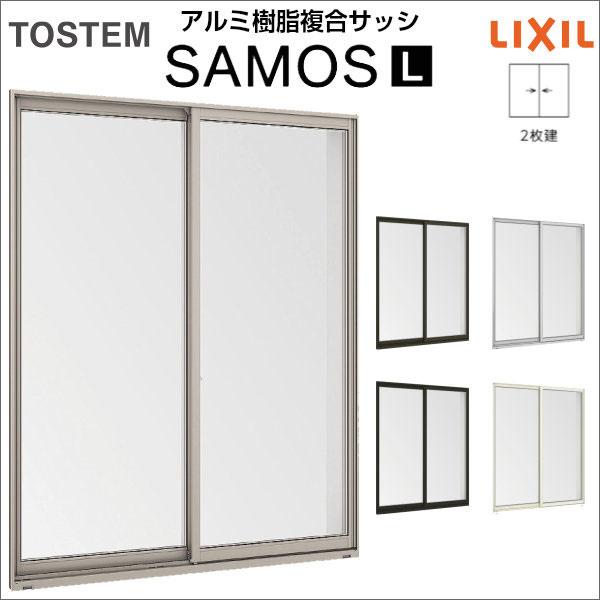 W730×H970mm LIXIL サーモスL 半外型 引違い窓 一般複層&LOW-E複層ガラス