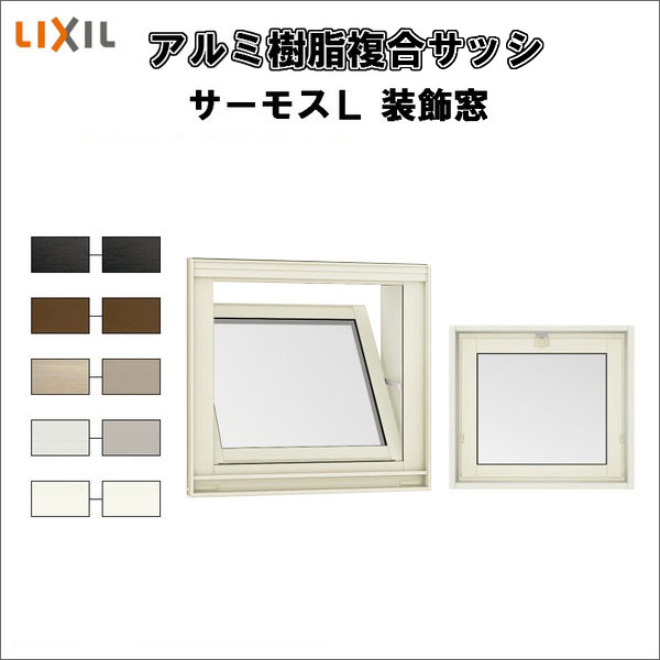 W405×H370mm LIXIL サーモスL 半外型 一般複層ガラス LOW-E複層ガラス