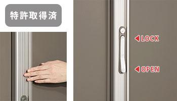 使いやすい把手と2ロックシステム錠
