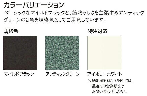 鋳物面格子カラーバリエーション
