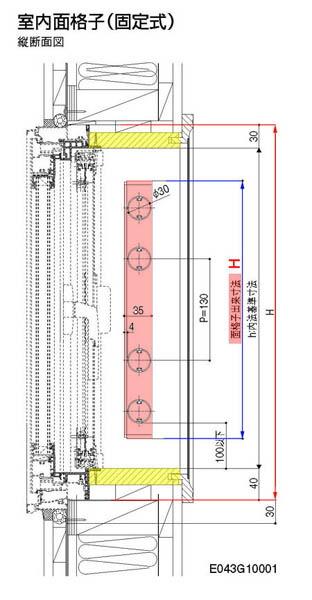 室内面格子縦断面図