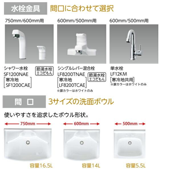 水栓金具/間口