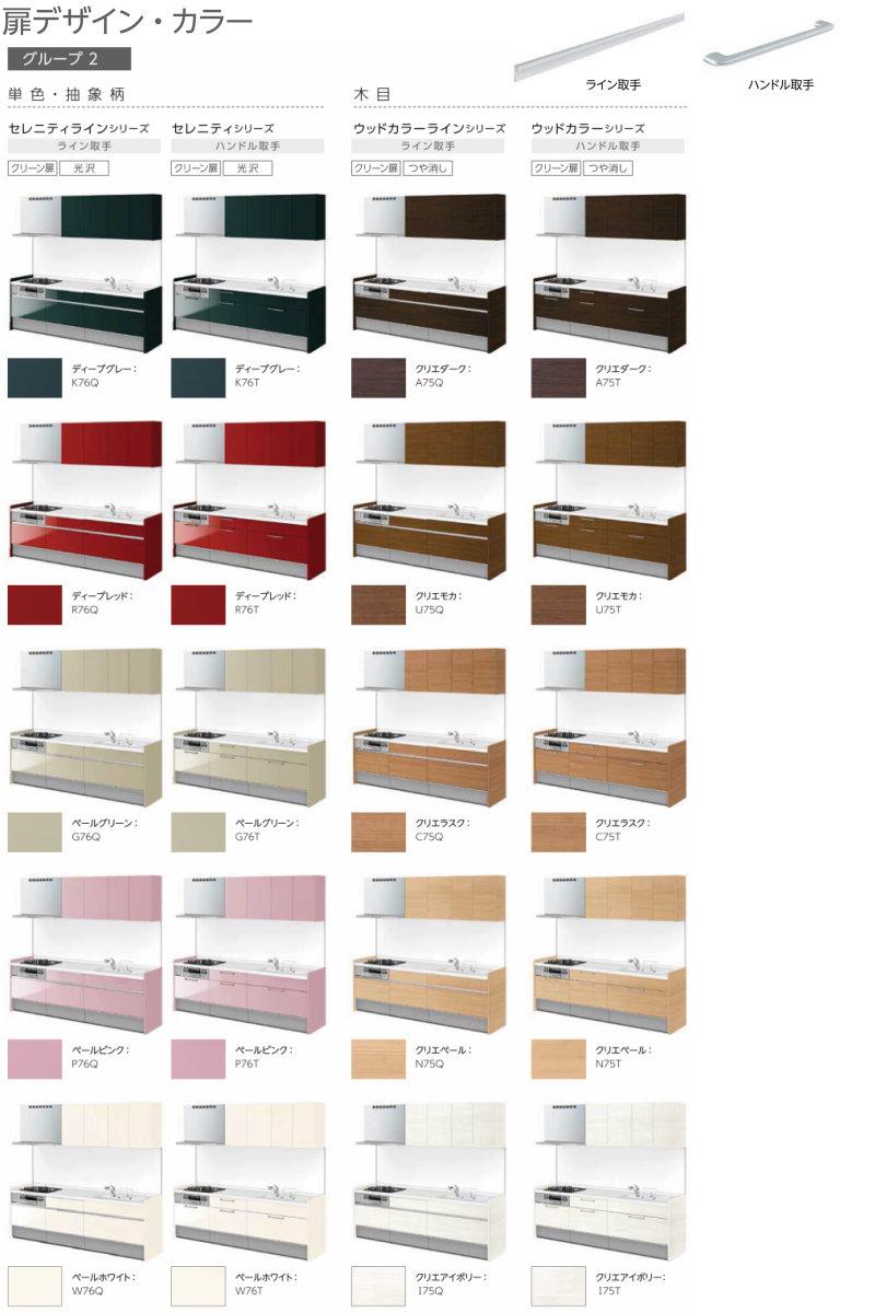 システムキッチンのカラー一覧、グループごとに異なる色でおしゃれにコーディネート