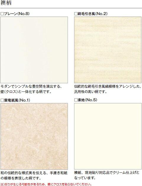 戸襖2色3