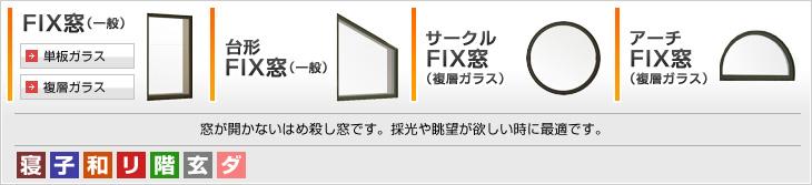 FIX窓バリエーション