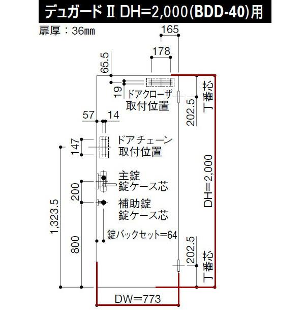 デュガードII DH2000図面