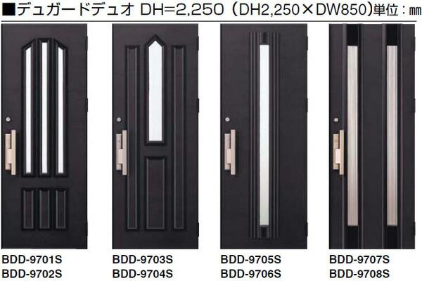 デュガードデュオ DH2250旧商品