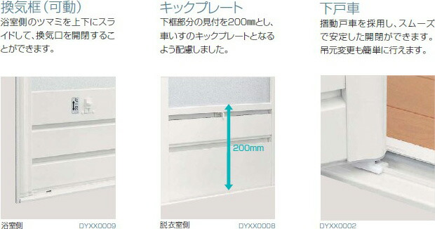 換気框(可動)/キックプレート/下戸車