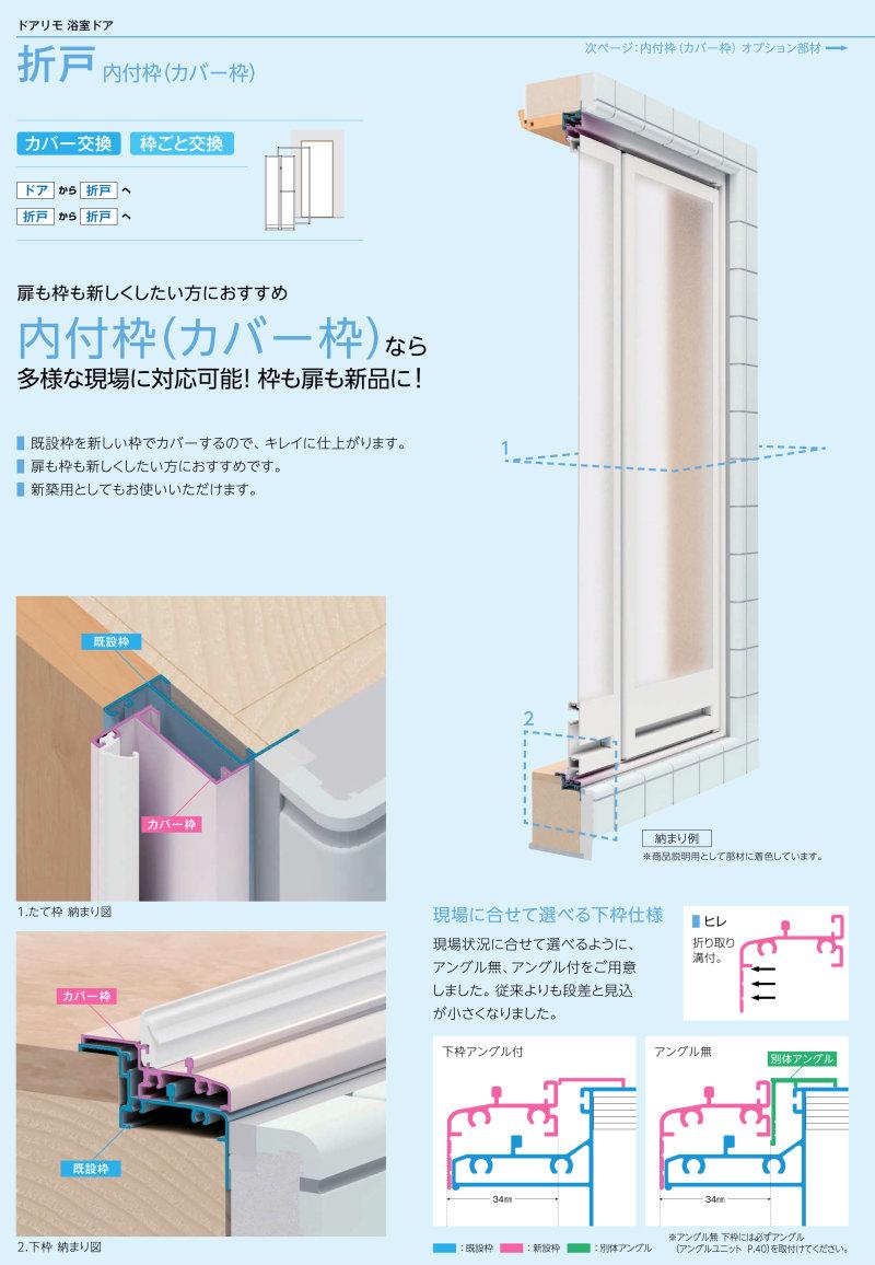 YKK ap 浴室ドア かんたんドアリモ カバー工法 折戸