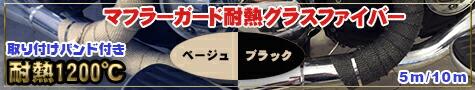 マフラーガード耐熱グラスファーバー「ベージュ5m、10m」