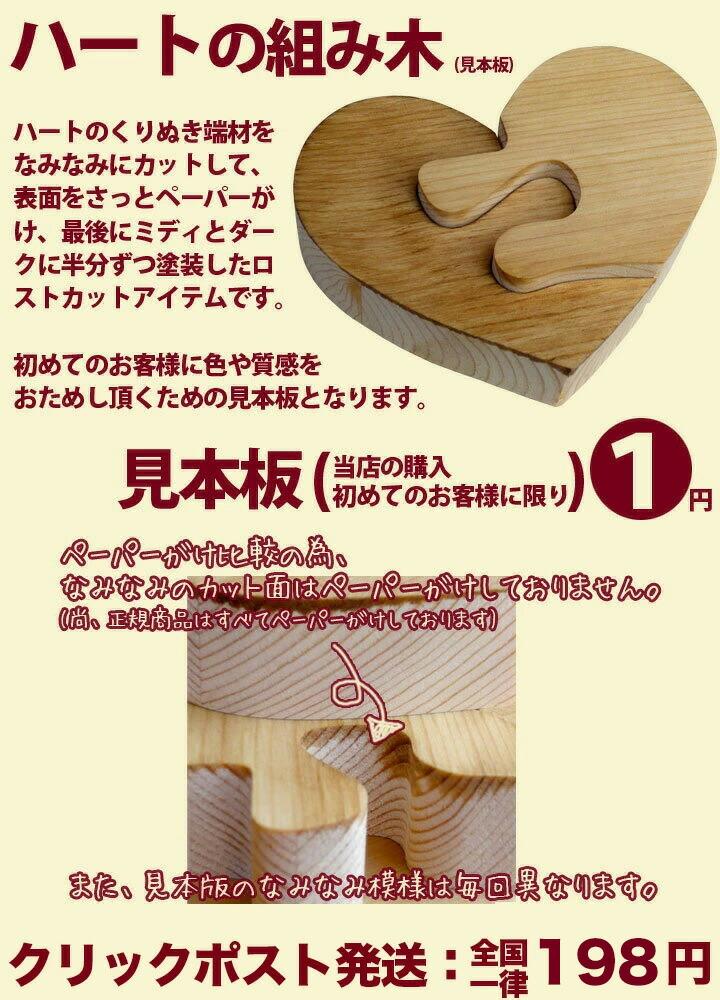《送料185円》★1円★【カントリー家具製品のかわいい見本板】