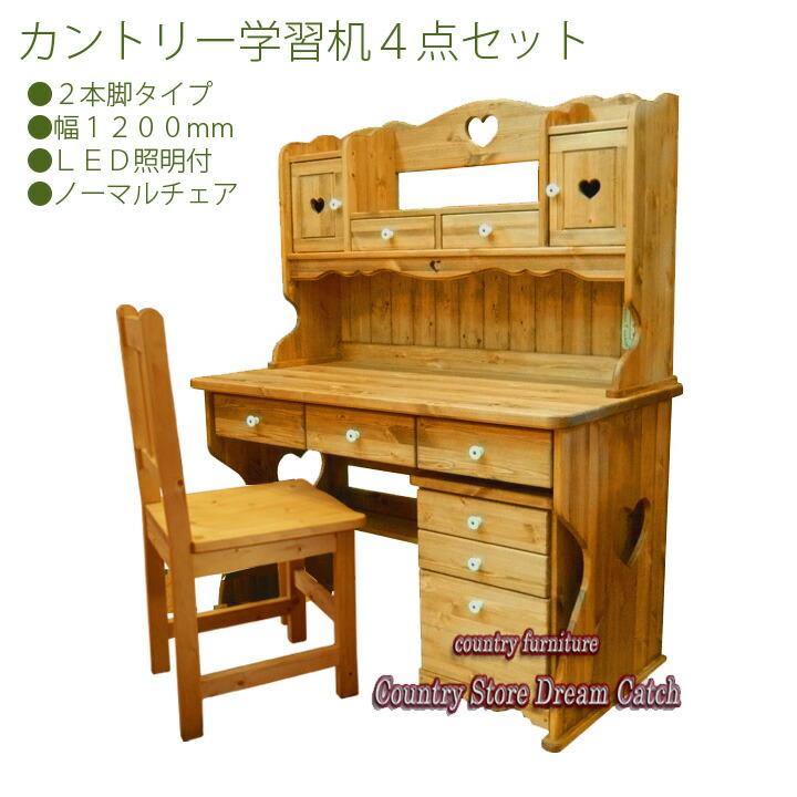 カントリー学習机【4点セット】
