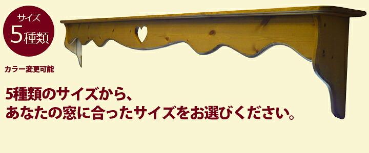 カントリー家具 カーテンボックスW2401〜3000【ハートのくりぬき】
