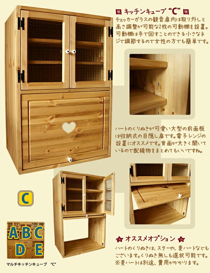 カントリー家具 キッチンキューブC(単品販売版)