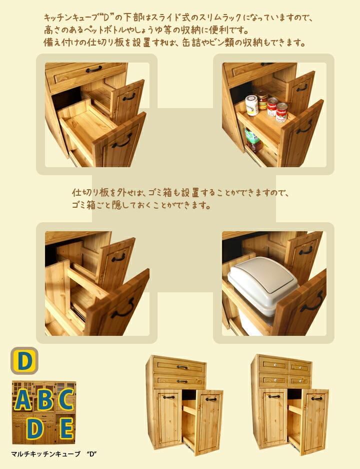 カントリー家具 キッチンキューブD(単品販売版)