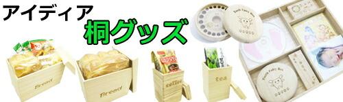 桐の素材を生かした職人手作りの桐製アイディア商品