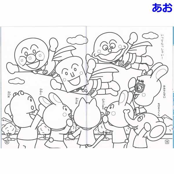 楽天市場アンパンマン おもちゃ 玩具 B5セイカのぬりえ 青 ブルー パン
