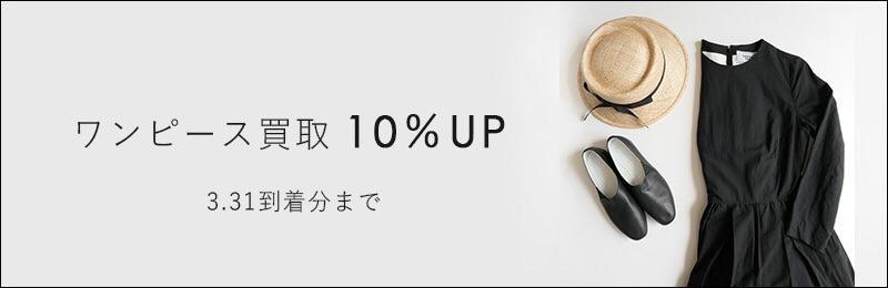 ワンピース査定金額10%UPフェア!