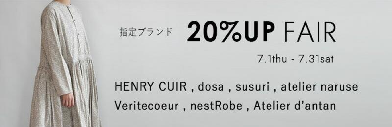 対象ブランド20%UPフェア!
