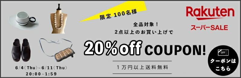 100枚限定2点以上20%offクーポン!