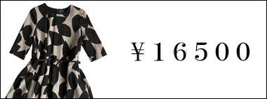 16500円