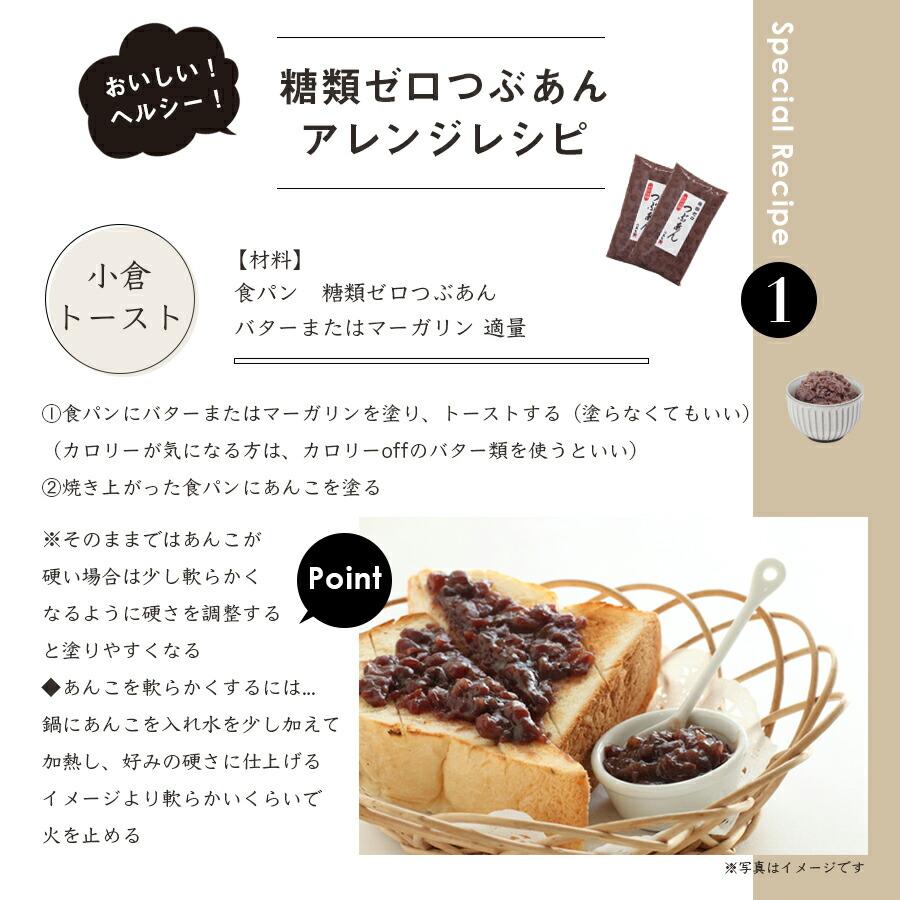 小倉トーストレシピ