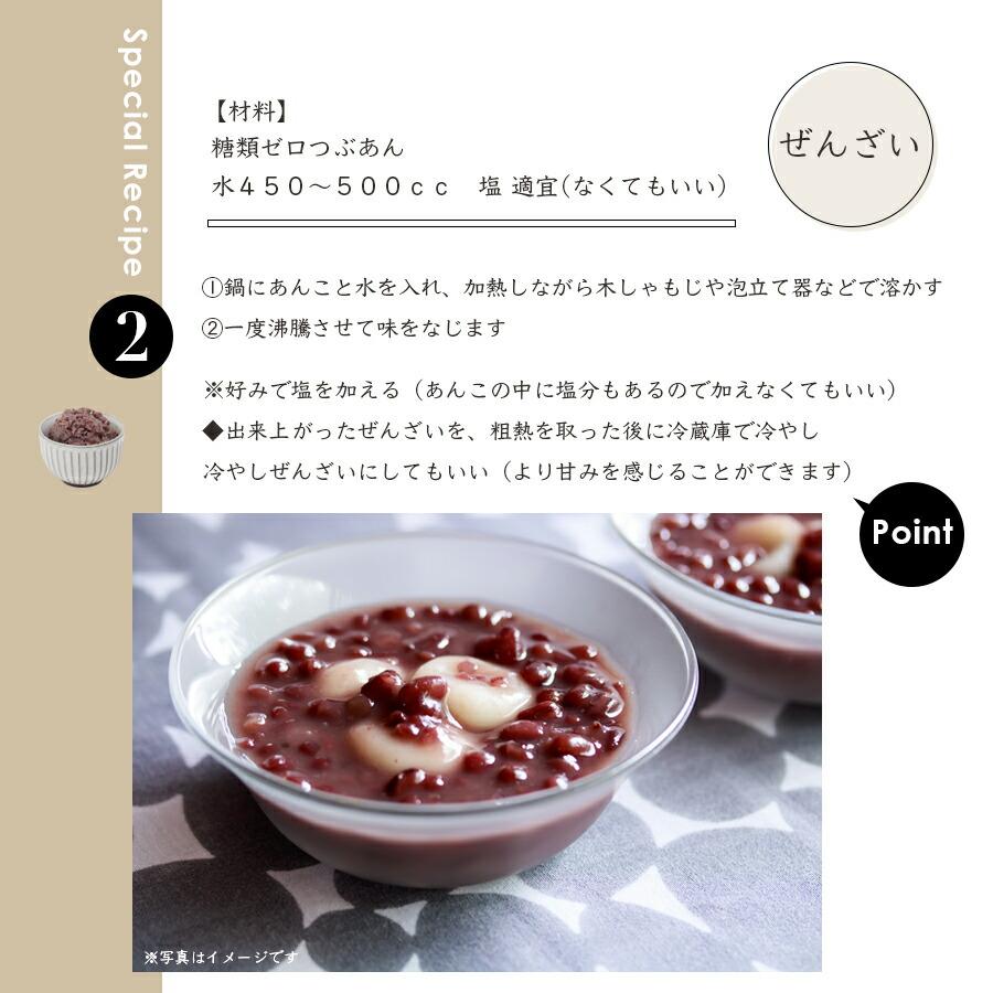 ぜんざいレシピ