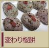 変わり桜餅