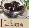 コーヒーあん入り豆腐