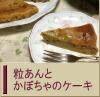粒あんとかぼちゃのケーキ