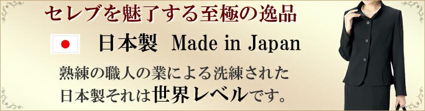 日本製 レディース 可愛い ブラックフォーマル 婦人服 レディース 喪服 礼服 日本製