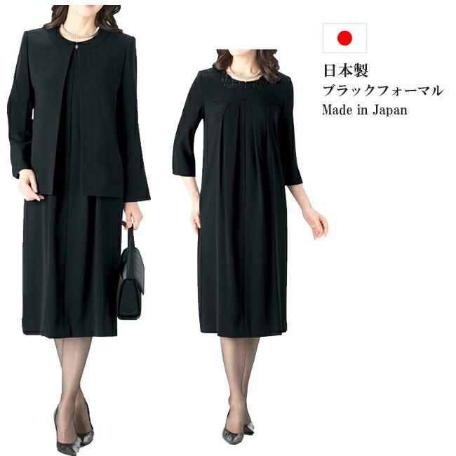 日本製ブラックフォーマルレディース婦人服喪服礼服アンサンブルワンピース 8998-1