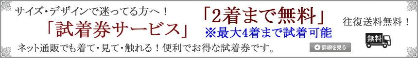 試着券レディース 可愛い 日本製 ブラックフォーマル 婦人服 レディース 喪服 礼服 日本製