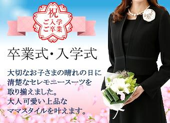 卒園 卒業 試着 可愛い 日本製 ブラックフォーマル 婦人服 レディース 喪服 礼服