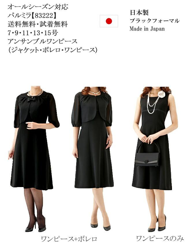 日本製ブラックフォーマルレディース婦人服喪服礼服アンサンブルワンピース 83222-3