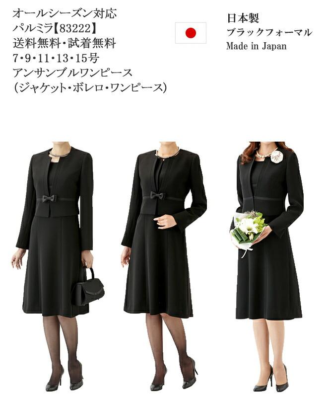 日本製ブラックフォーマルレディース婦人服喪服礼服アンサンブルワンピース 83222-4