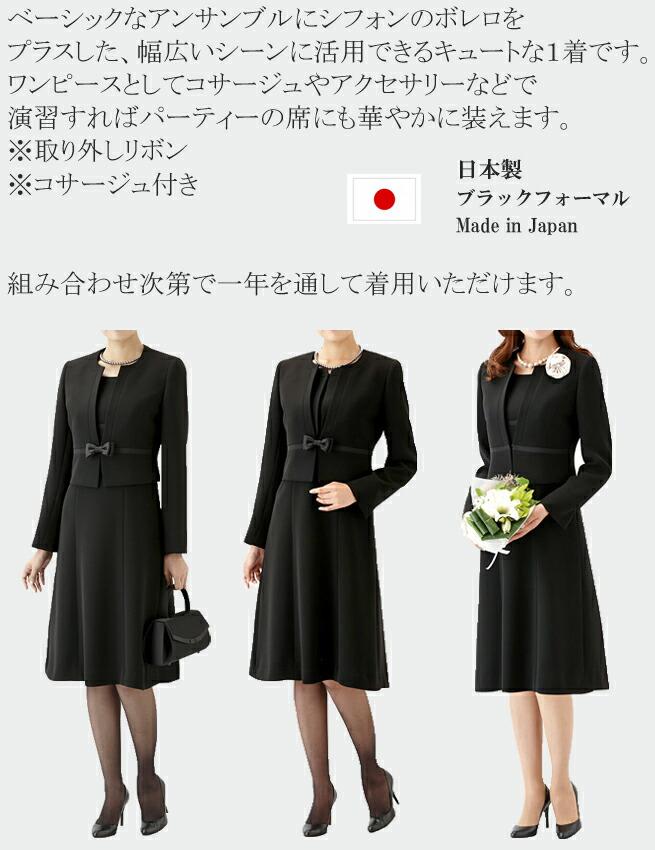 日本製ブラックフォーマルレディース婦人服喪服礼服アンサンブルワンピース 83222