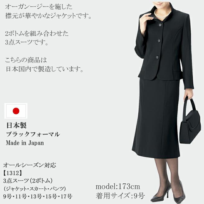 日本製ブラックフォーマルレディース婦人服喪服礼服点スーツ(2ボトム) 1312-2