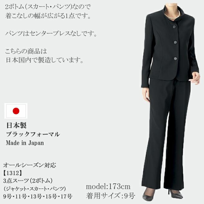 日本製ブラックフォーマルレディース婦人服喪服礼服点スーツ(2ボトム) 1312-3
