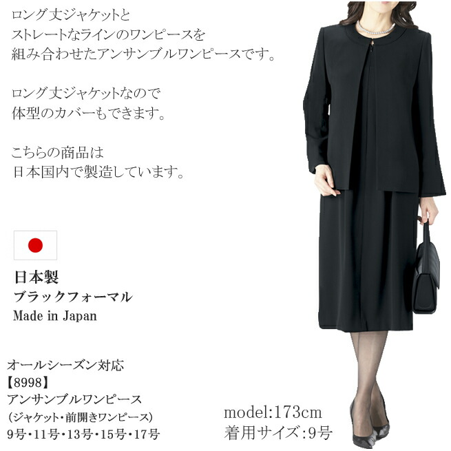 日本製ブラックフォーマルレディース婦人服喪服礼服アンサンブルワンピース 8998-2
