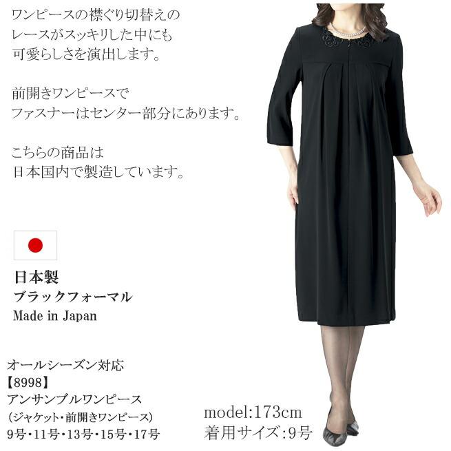 日本製ブラックフォーマルレディース婦人服喪服礼服アンサンブルワンピース 8998-3