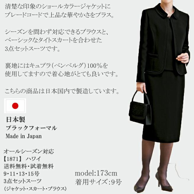 c1d0cdd9badbb 日本製ブラックフォーマルレディース婦人服喪服礼服アンサンブルワンピース 1871-2