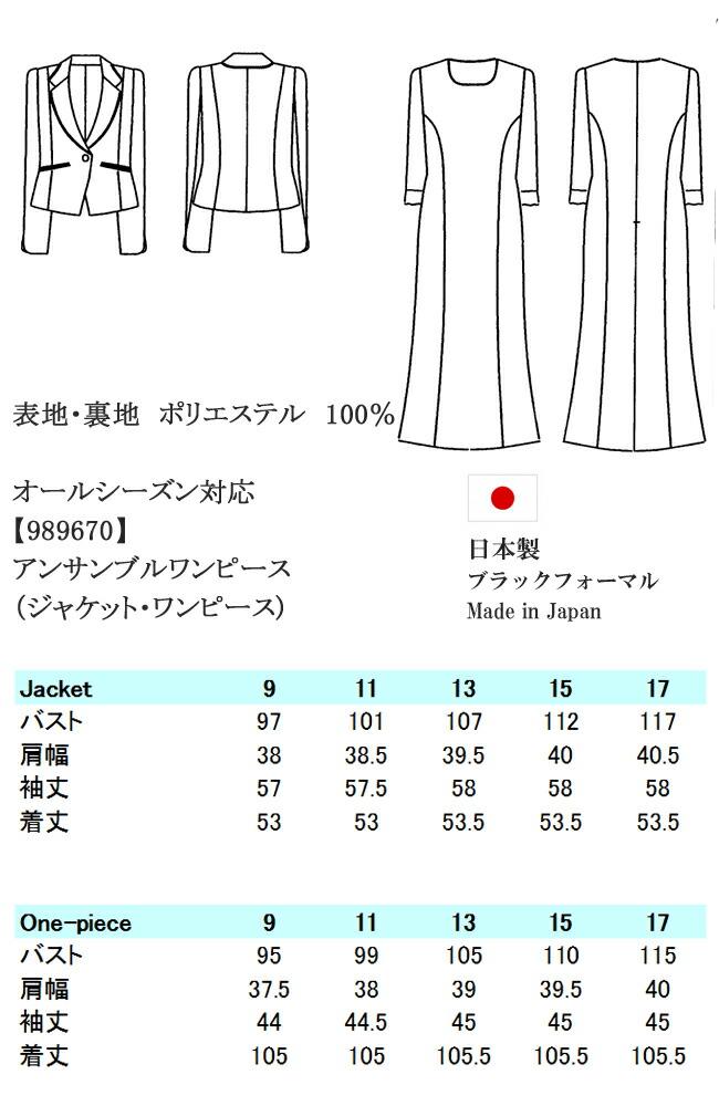 日本製ブラックフォーマルレディース婦人服喪服礼服アンサンブルワンピース 989670 サイズ表