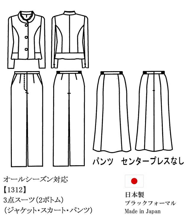日本製ブラックフォーマルレディース婦人服喪服礼服点スーツ(2ボトム) 1312-1 サイズ表