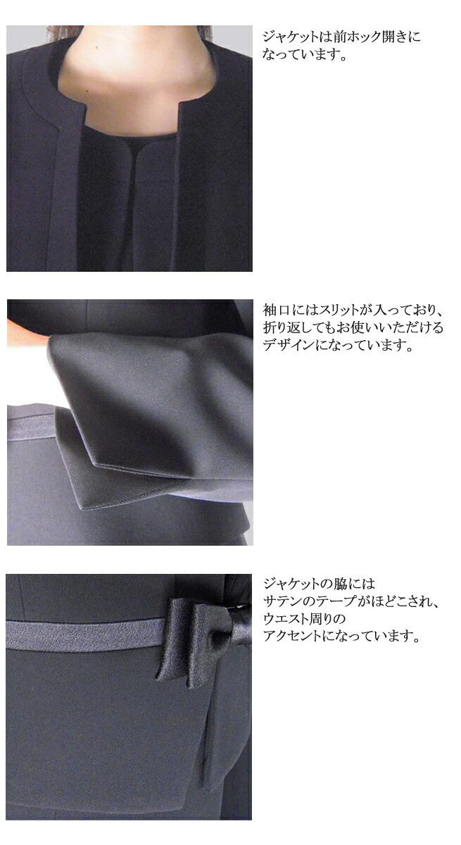 日本製ブラックフォーマルレディース婦人服喪服礼服アンサンブルワンピース 83222-d1