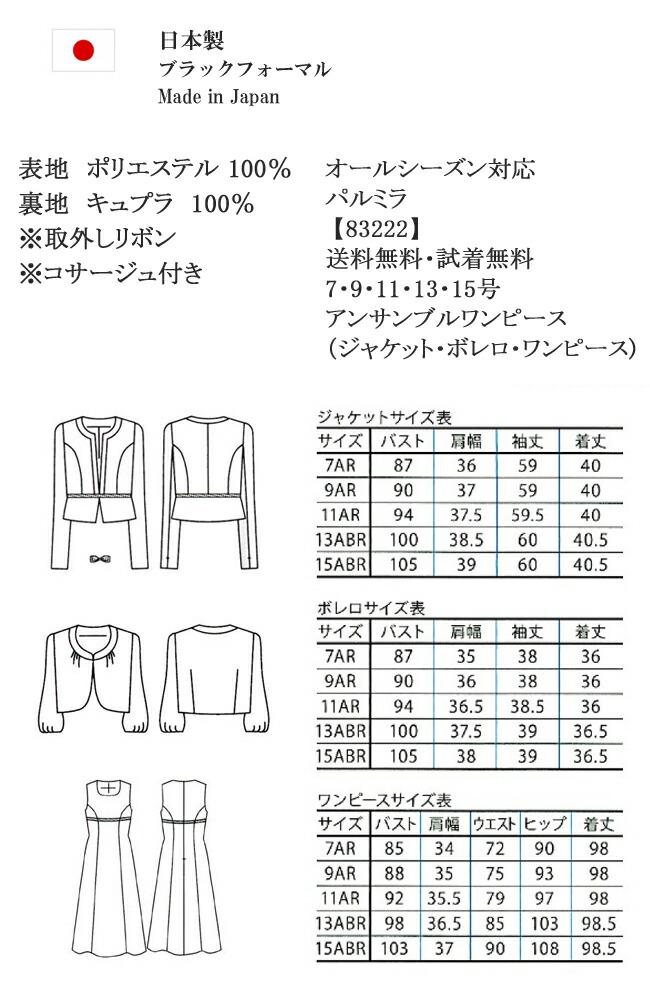 日本製ブラックフォーマルレディース婦人服喪服礼服アンサンブルワンピース 83222 サイズ表