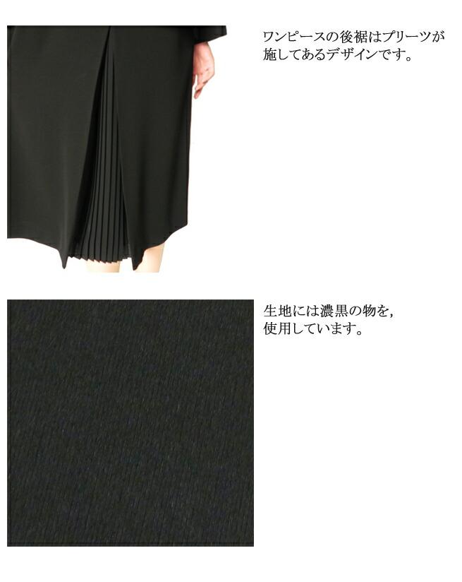 日本製ブラックフォーマルレディース婦人服喪服礼服アンサンブルワンピース 8998-5